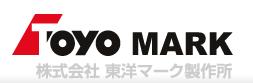 株式会社 東洋マーク製作所